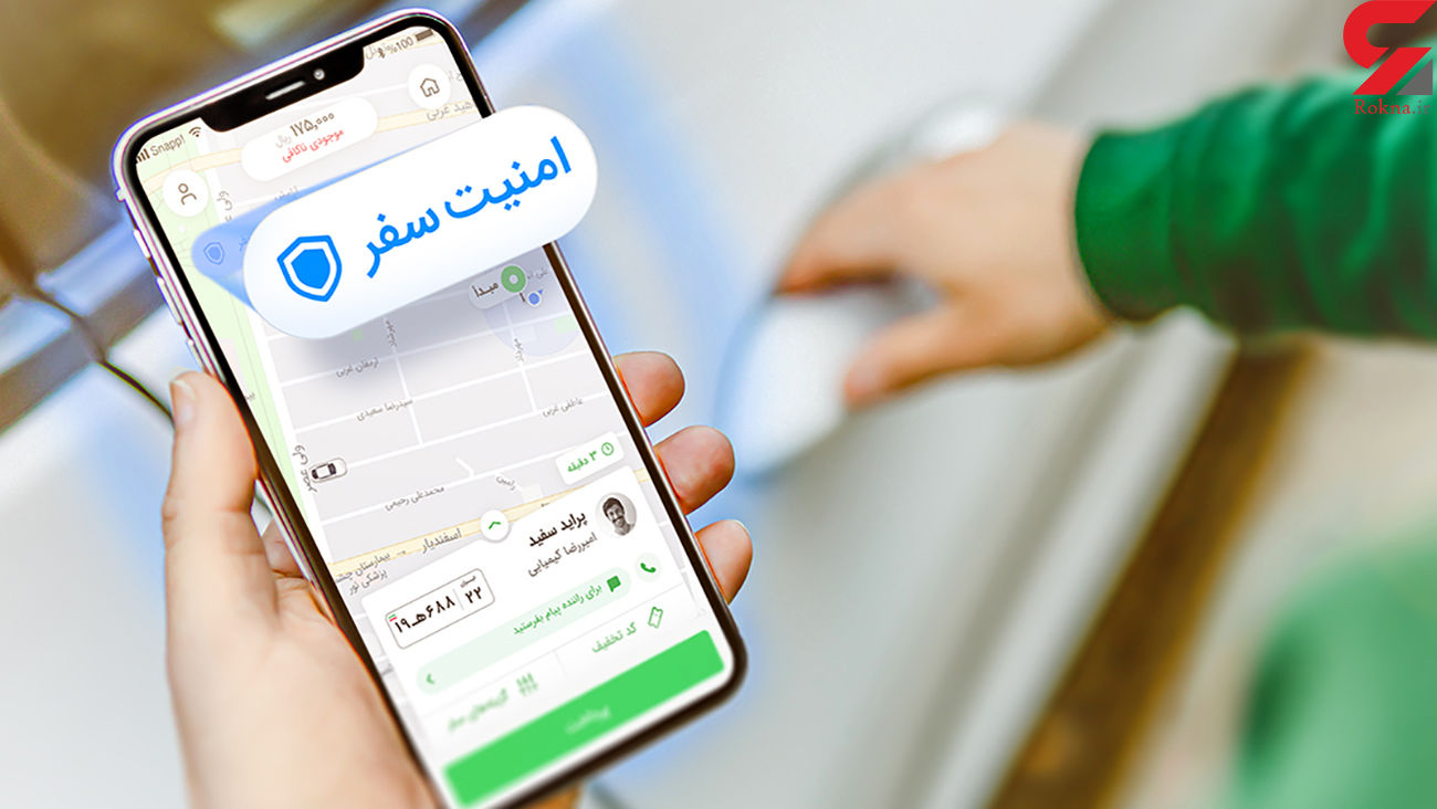 امنیت به سفرهای شهری اضافه شد / دسترسی آسان به اورژانس با اپلیکیشن اسنپ
