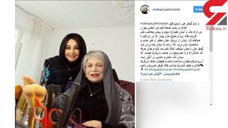 دو بازیگر زن معروف در تهران- لس آنجلس