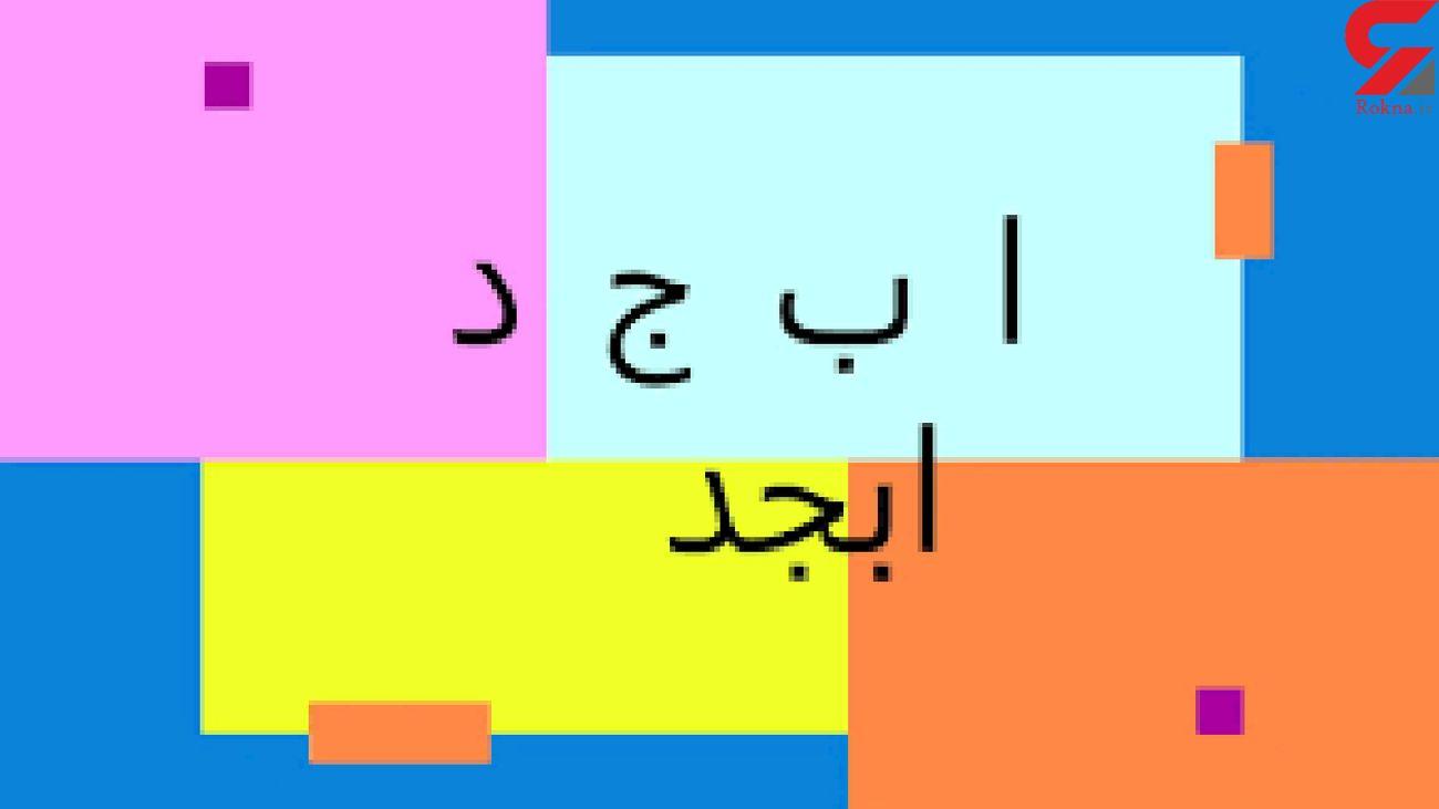 فال ابجد امروز / 5 بهمن + فیلم