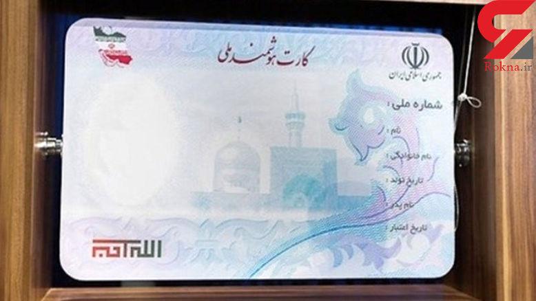 متقاضیانی که کارت هوشمند ملی آنها صادر شده، مراجعه کنند