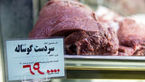 دستگیری مسئول بخش توزیع گوشت یک فروشگاه زنجیرهای معروف