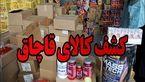 5 میلیارد کالای قاچاق در شیراز کشف شد