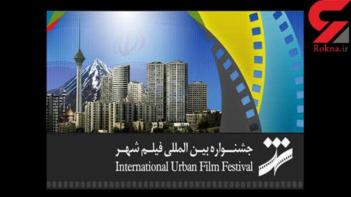 نامزدهای جایزه بخش فیلمهای سینمایی جشنواره شهر اعلام شد
