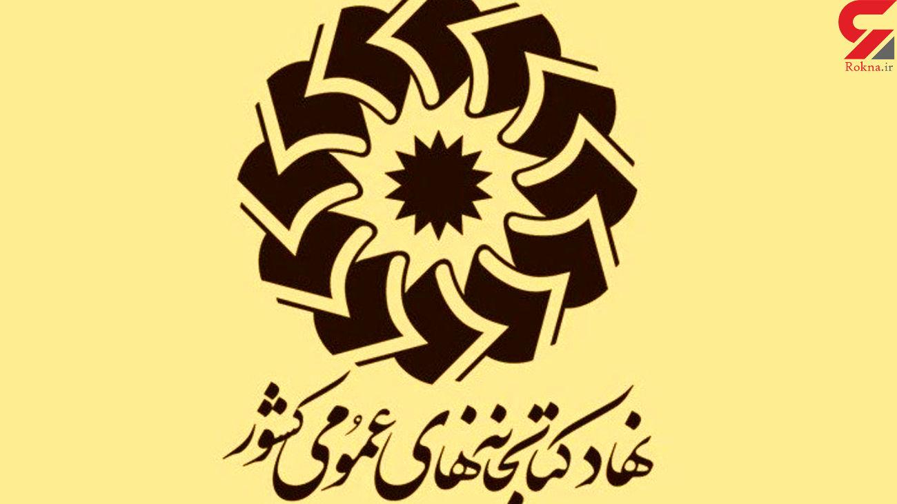 نهضت خوانش آثار سعدی در محافل ادبی نهاد کتابخانه های عمومی برپا می شود