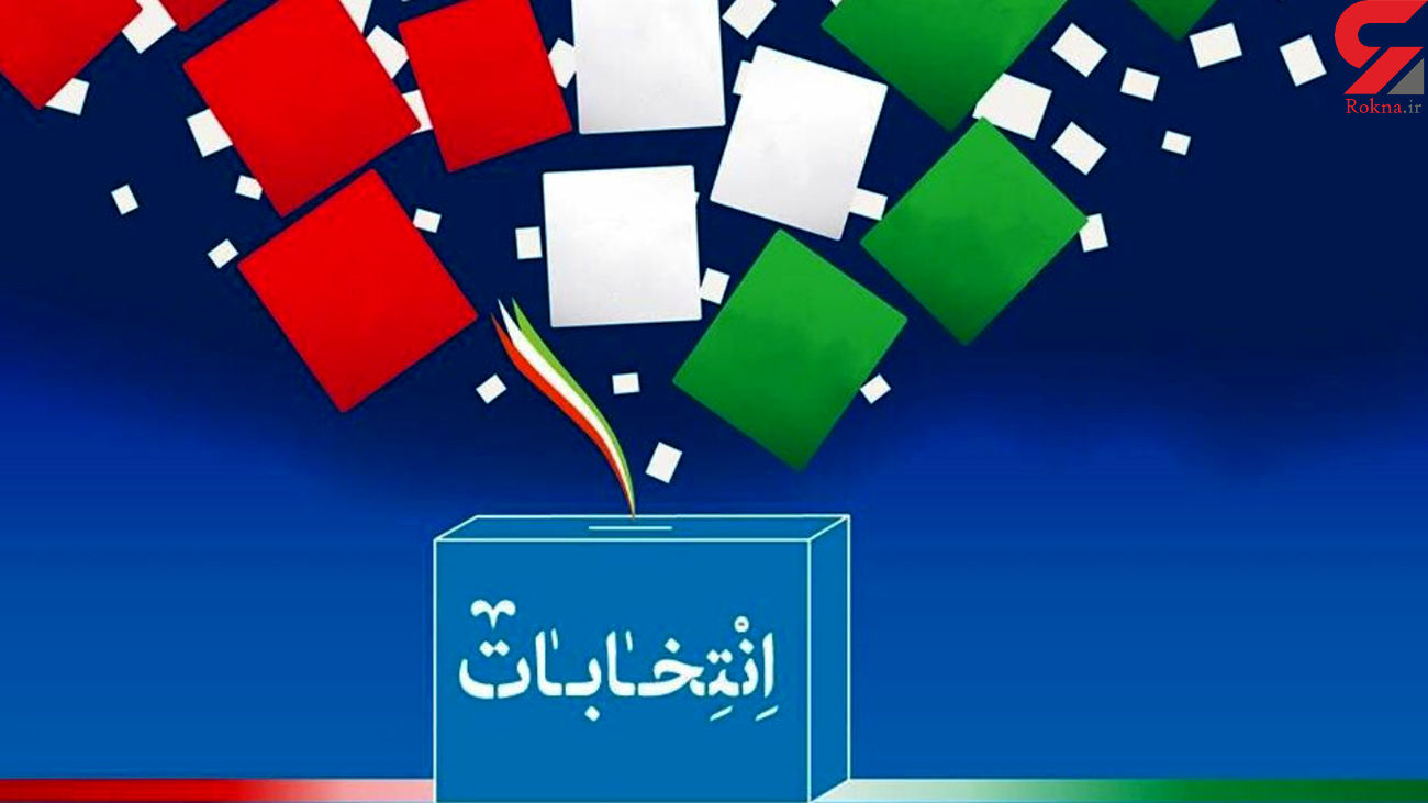 برگزاری انتخابات شوراهای اسلامی شهر و روستا در ۸ شهر کاملا الکترونیک