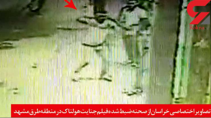 قاتل بی رحم به تماشای فیلم لحظه کشتن جوان مشهدی نشست ! + تصاویر