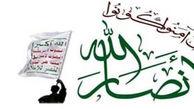 انصارالله: حق تصفیه حساب با عاملان ترور شهید فخری زاده محفوظ است