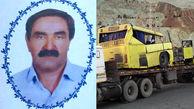 عکس/ این مرد راننده اتوبوس مرگ دانشجویان علوم تحقیقات بود!