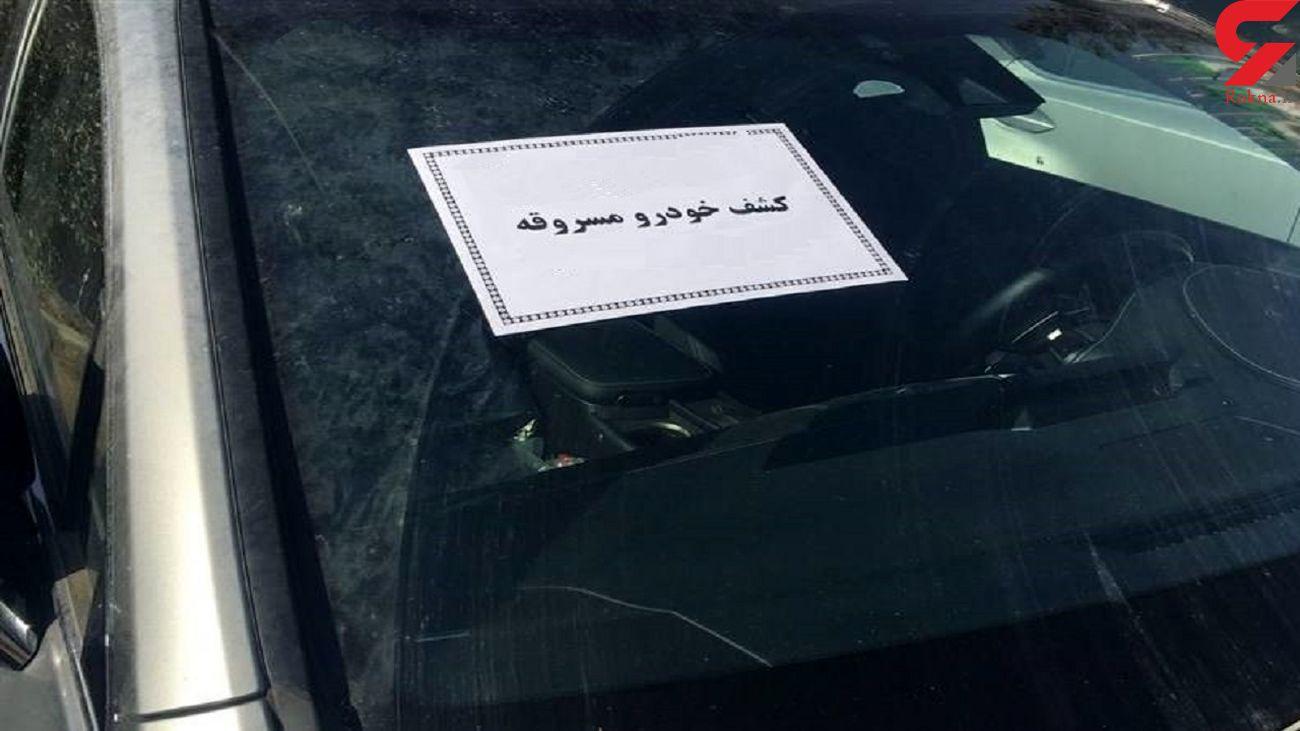 کشف خودروی سرقتی در پلیس راه یزد-شیراز