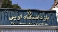 زندان اوین خبر ضرب و شتم نرگس محمدی را تکذیب کرد