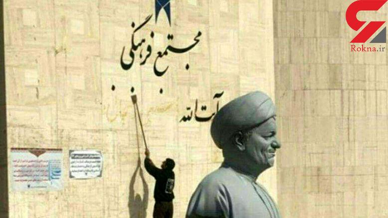 تخریب یادبود آیتالله هاشمیرفسنجانی در دانشگاه آزاد مشهد! + عکس