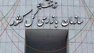 شکایت سازمان بازرسی کل کشور از بنیاد مسکن انقلاب اسلامی