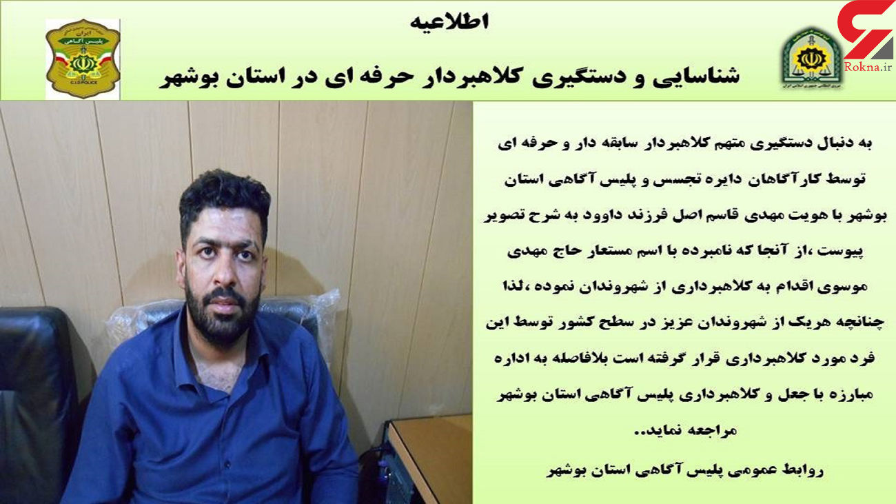 حاج مهدی را می شناسید ؟ / اگر به تور او افتاده اید به پلیس آگاهی بوشهر مراجعه کنید +عکس