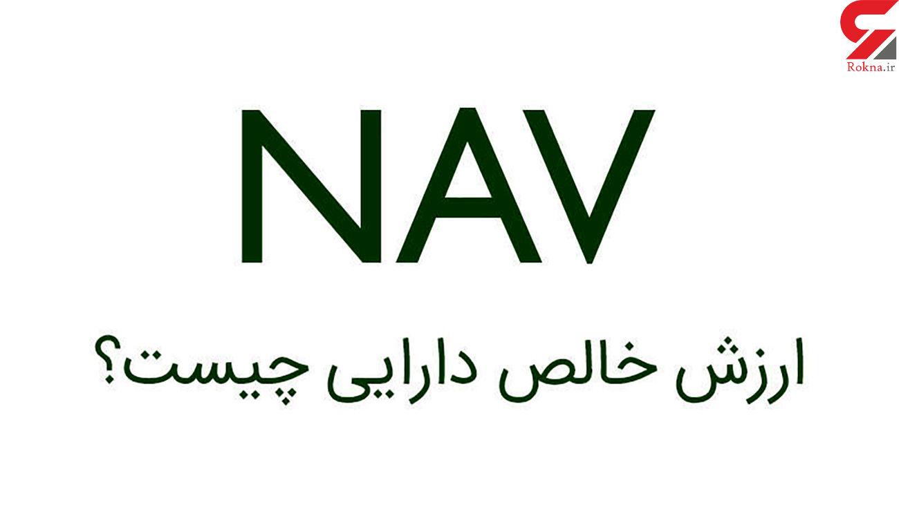 NAV چیست؟