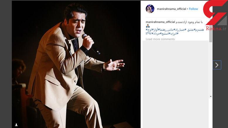 ژست عجیب مانی رهنما در کنسرتش +عکس