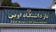 انتشار حکم عزل فرمانده یگان حفاظت زندان اوین +سند