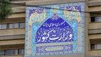 اظهار تاسف وزارت کشور از انتشار کلیپ مونتاژی بر ضد رحمانی فضلی