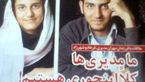 فرهاد و شهرزاد؛ دختر و پسر مهران مدیری! + عکس