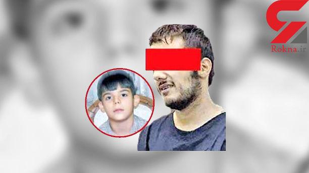 اعدام برای قاتل بی رحم ابوالفضل 11 ساله در تهران / مقتول سلاخی شده بود+عکس