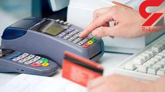 بیش از 200 میلیون تراکنش بانکی در روزهای آخر سال