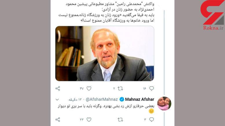 واکنش تمسخرآمیز مهناز افشار به اظهارات پدر شوهرش ! + عکس