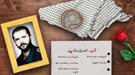 پدر سردار شهید کامران ملک پور به فرزند شهیدش پیوست