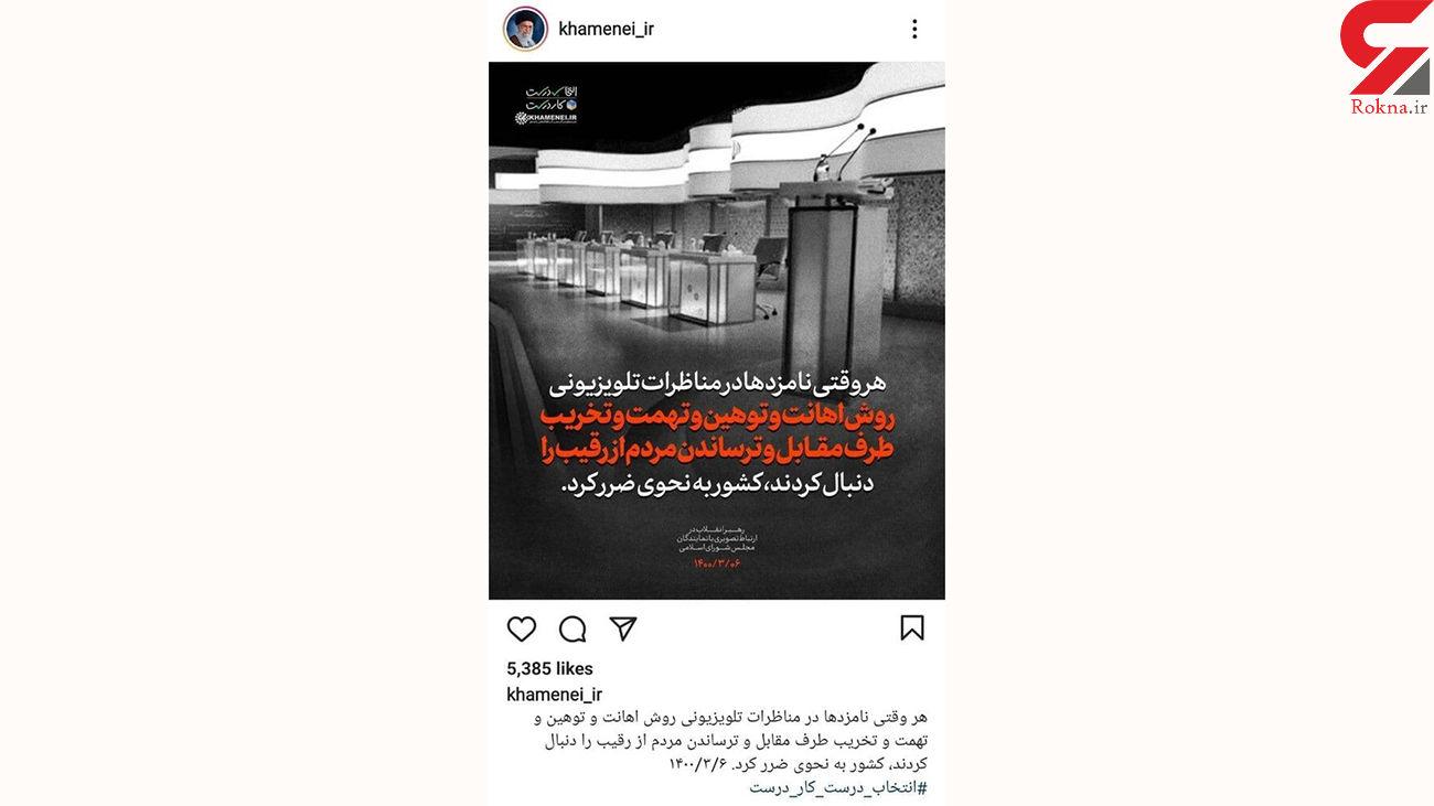 واکنش رهبری به اهانت ها در مناظره انتخاباتی
