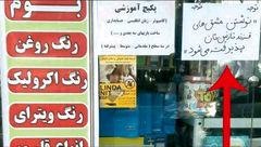 آگهی عجیب یک مغازه دار برای جلب مشتریهای بچه دار + عکس