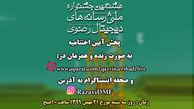 برگزاری جشن پیروزی انقلاب اسلامی و اختتامیه جشنواره ملی رسانه های دیجیتال رضوی