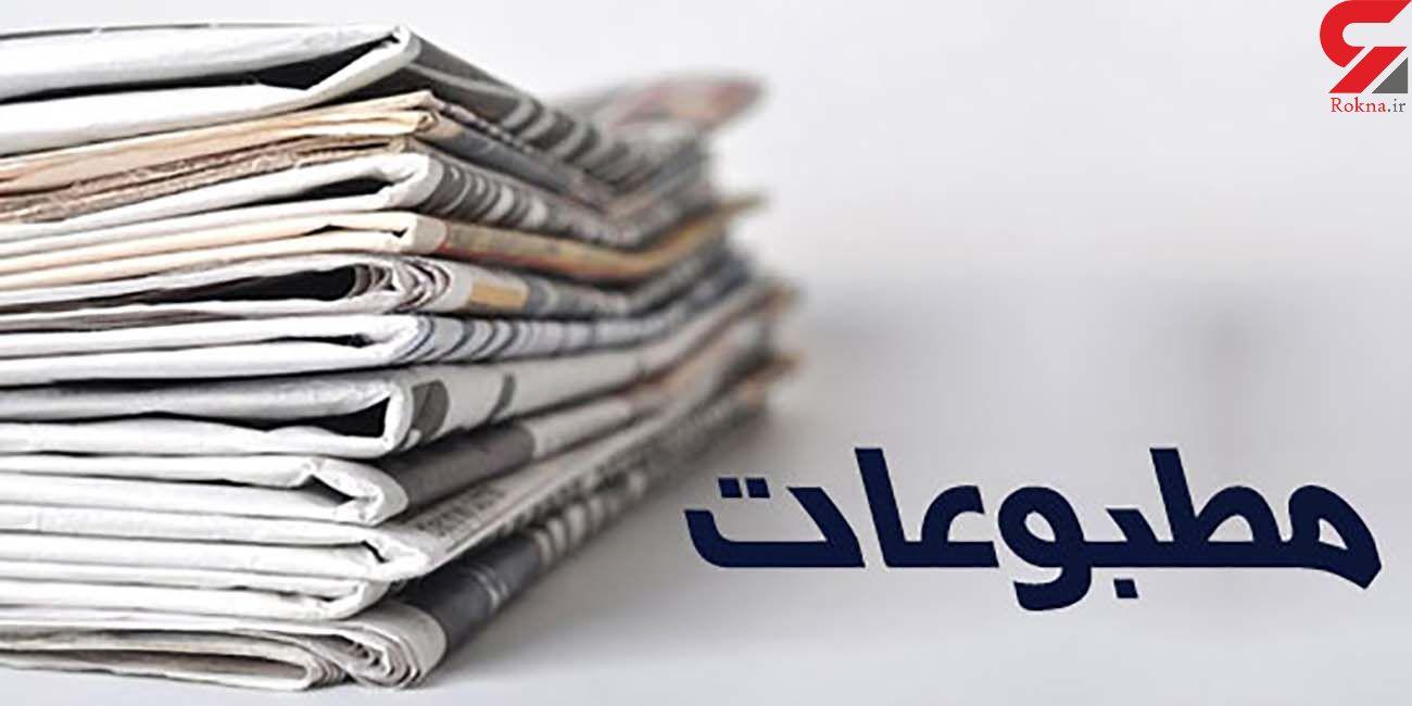 عناوین روزنامه های امروز یکشنبه 15 فروردین / نگرانی از کمبود سرباز