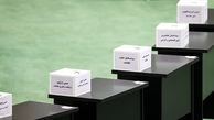 18 وزیر پیشنهادی از بهارستان رأی اعتماد گرفتند