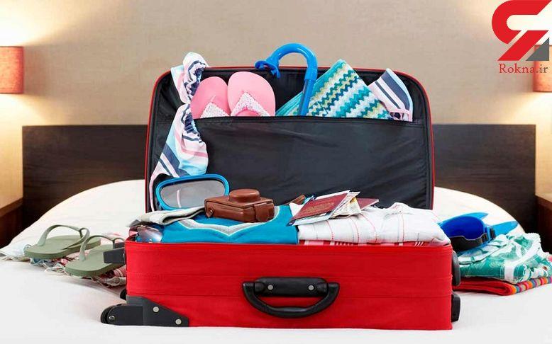 فوت و فن های بستن چمدان قبل از سفر!