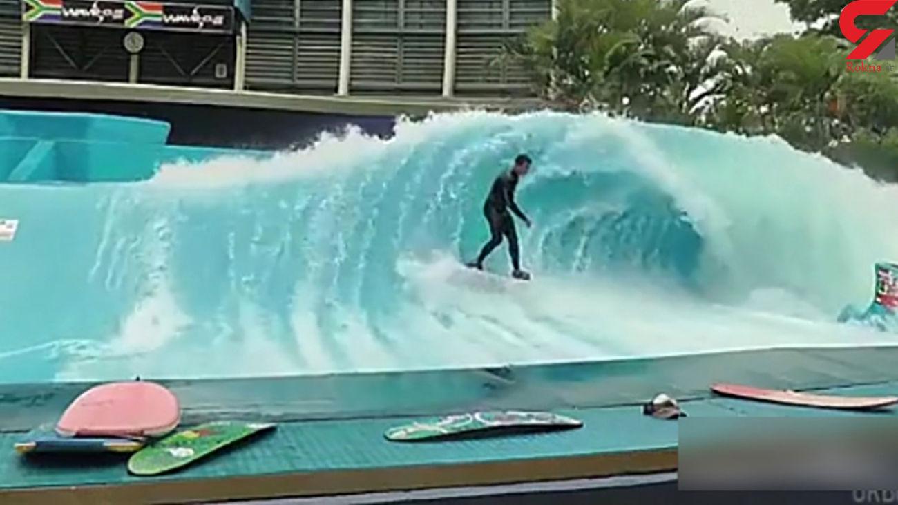 موج سواری با امواج مصنوعی + فیلم