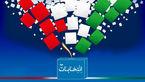 لیست 210 نفری جهادگران برای انتخابات شورای شهر تهران