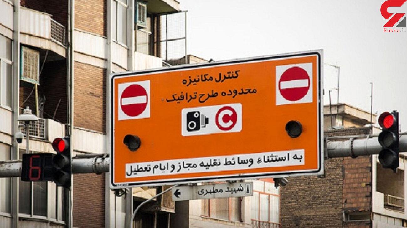 نحوه محاسبه عوارض طرح ترافیک جدید در تهران