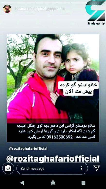 عکسی از دختربچه ایرانی که جهانی شد / در جنگل امیدیه اهواز چه گذشت؟