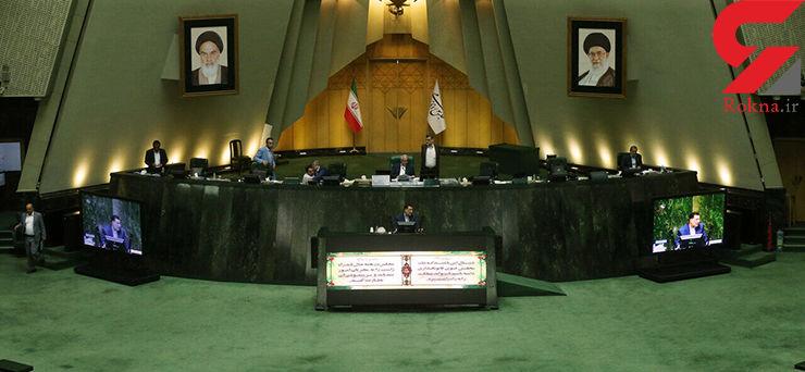 جلسه علنی مجلس آغاز شد/ لایحه مالیات بر ارزش افزوده در دستور کار