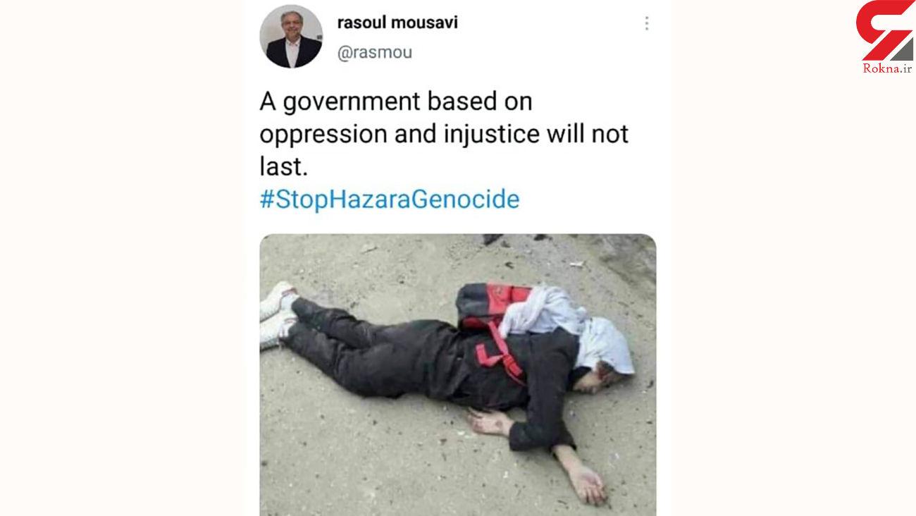 """قتل عام """"هزاره ها"""" را متوقف کنید !"""