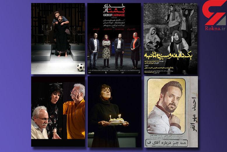 حضور ستارههای سینما روی صحنه تئاتر پس از عید فطر