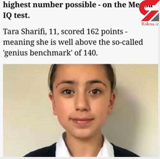 تارا شریفی دختر ۱۱ ساله ایرانی نابغه ضریب هوشی بالاتر از انیشتین قرار گرفت + فیلم