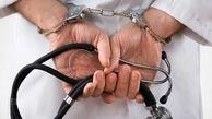 جزای کیفری برای دخالت غیرمجاز در امور پزشکی