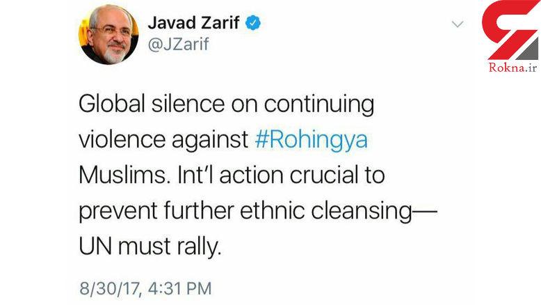تاکید توییتری ظریف بر مقابله با خشونت علیه مسلمانان روهینگیا