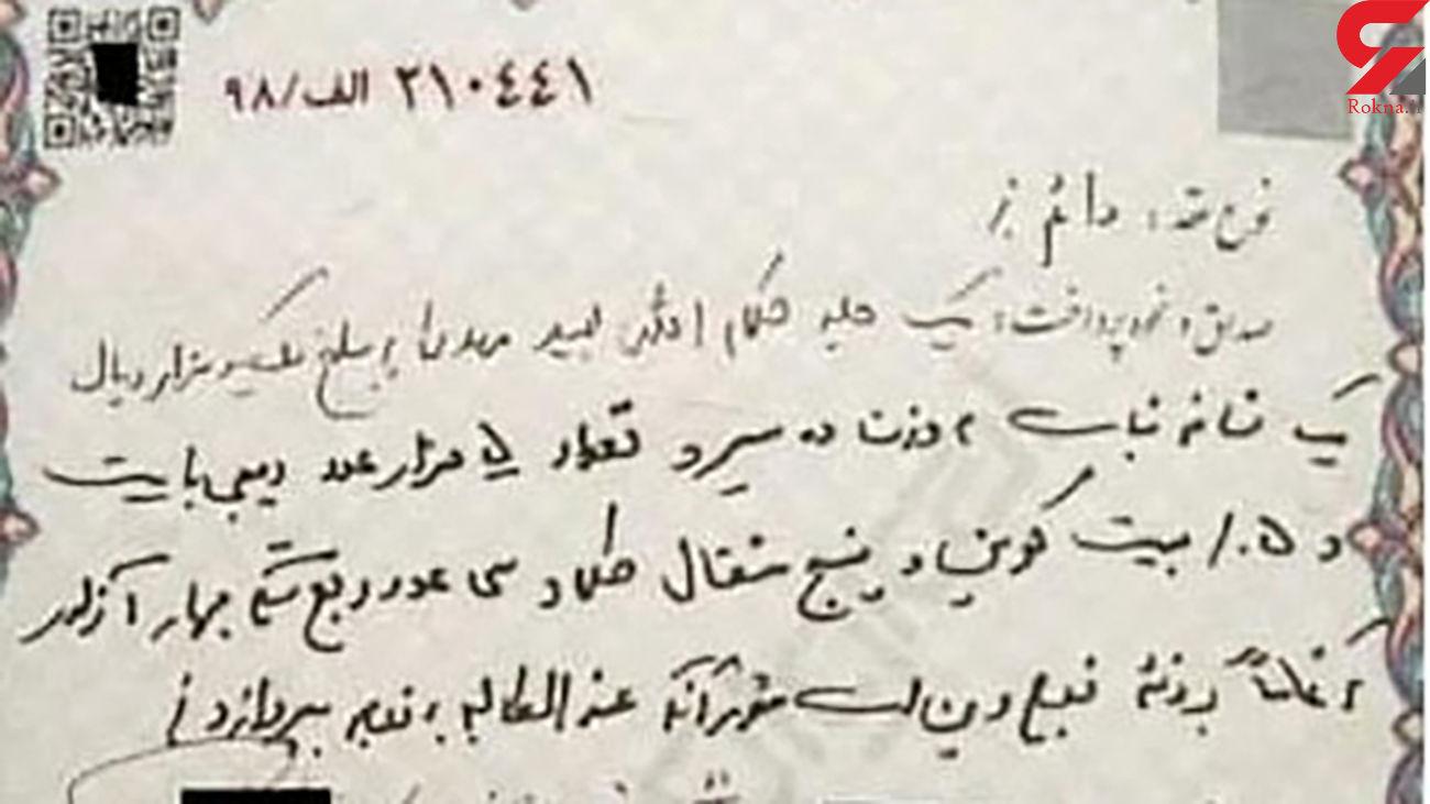 بیت کوین  مهریه تازه عروس ایرانی + سند