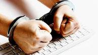 هکر اکانت شهروندان به دام قانون افتاد / در کردستان