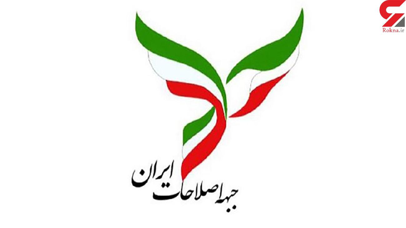 معرفی نامزدهای نهایی جبهه اصلاحات / 21 اردیبهشت آخرین فرصت
