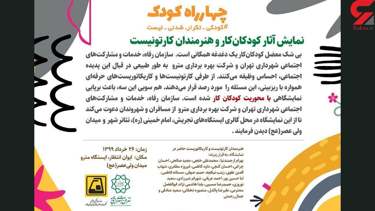 نمایش آثار کودکان کار و هنرمندان کارتونیست در تهران