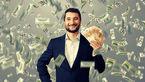 آیا میزان ثروت در طول عمر افراد نقش دارد؟