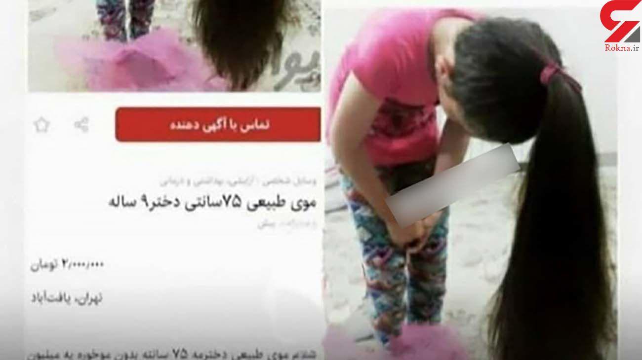 فروش موی دختر تهرانی برای نیاز مالی + عکس