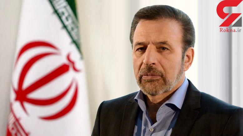 واعظی با وزارت ارتباطات خداحافظی کرد