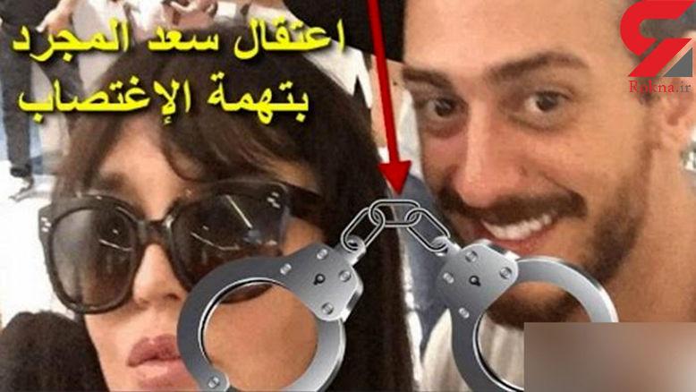 دستگیری خواننده معروف با شکایت سیاه یک دختر! + عکس